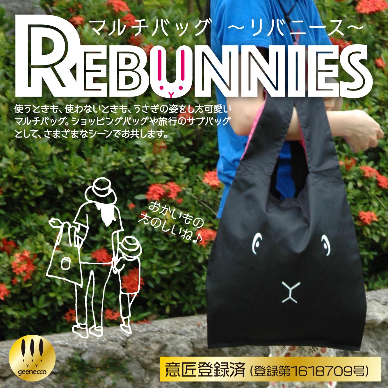 うさぎがウサギに変身するバッグ REBUNNIES(リバニース)バイオレット