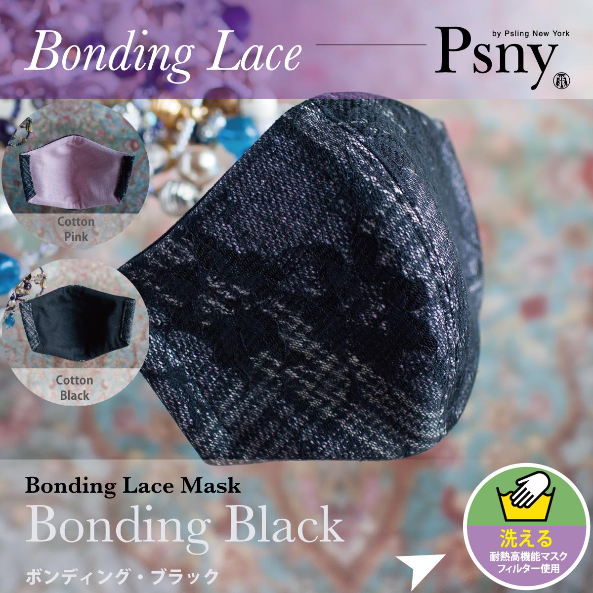 PSNY ボンディング・レース・グレンチェック・ブラック フィルター 立体 マスク 大人用 小顔 高級 美人 エレガント パーティー