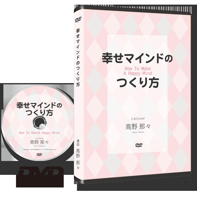 《DVD版》あっさり、カンタン、円満に!W不倫から成就するセミナー - 画像1