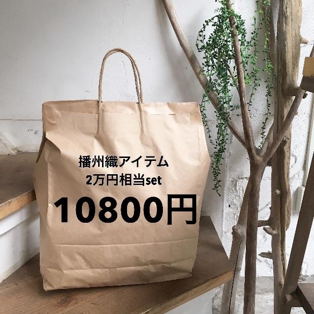 【solmu】播州織 アイテムset(2万円以上相当)★web限定&数量限定★