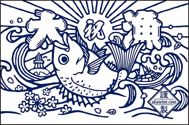 大漁旗手ぬぐい(マダイ)