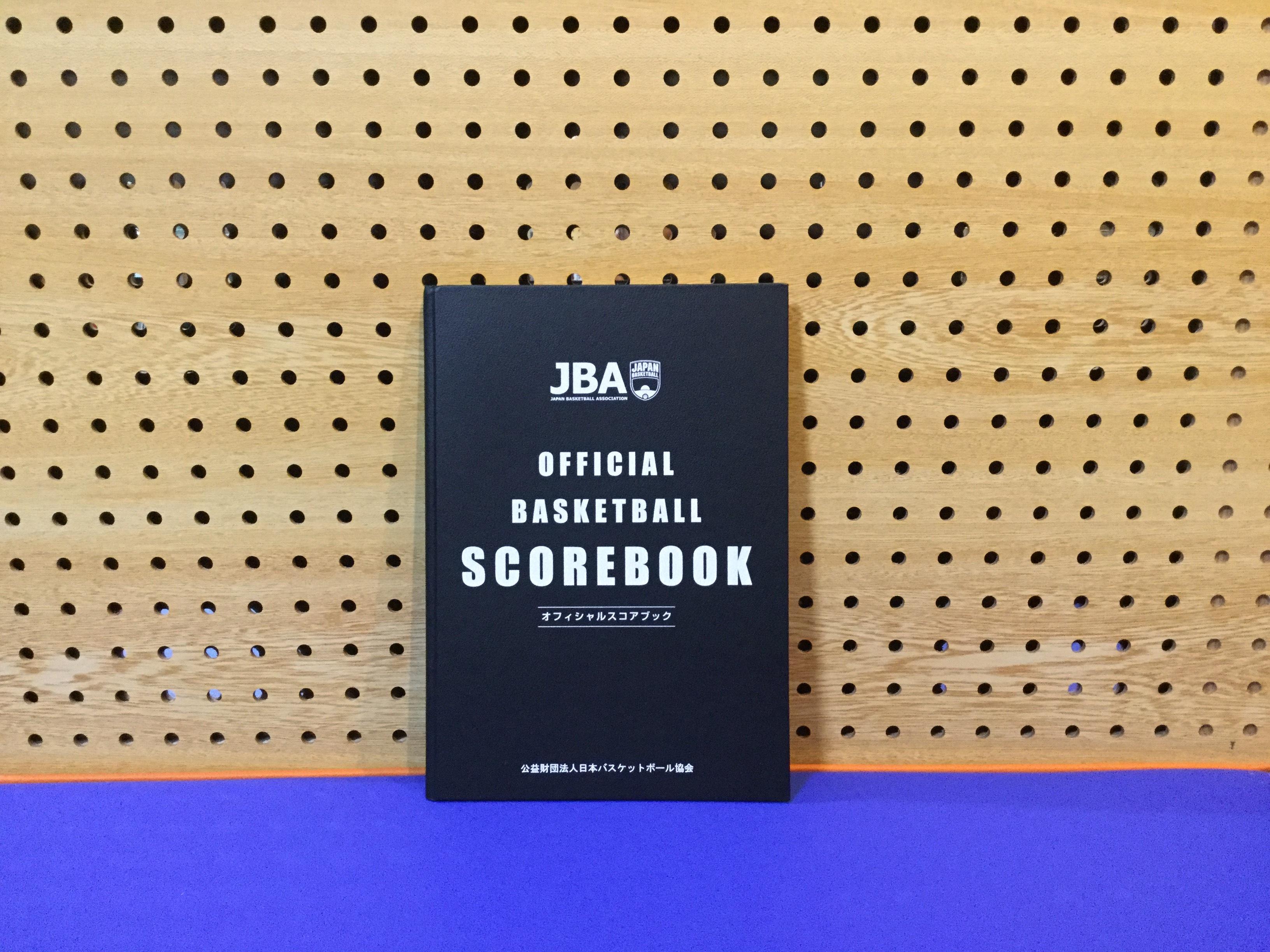 """JBA公認""オフィシャルスコアブック【公益財団法人日本バスケットボール協会】"