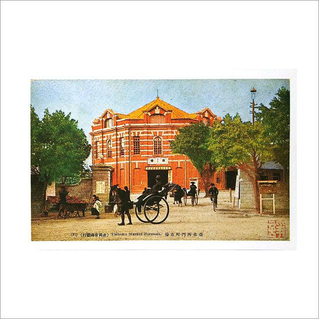 台湾ポストカード 「臺北西門町市場」