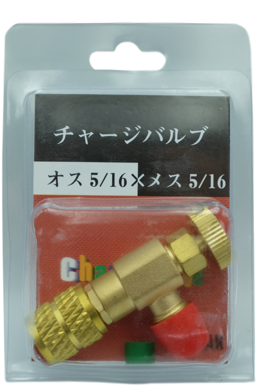 YNAK エアコン ガス R410 R32 チャージバルブ (5/16オス × 5/16メス)
