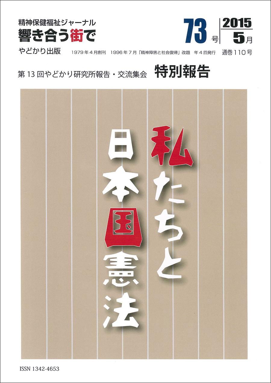 響き合う街でNo.73 特別報告 私たちと日本国憲法