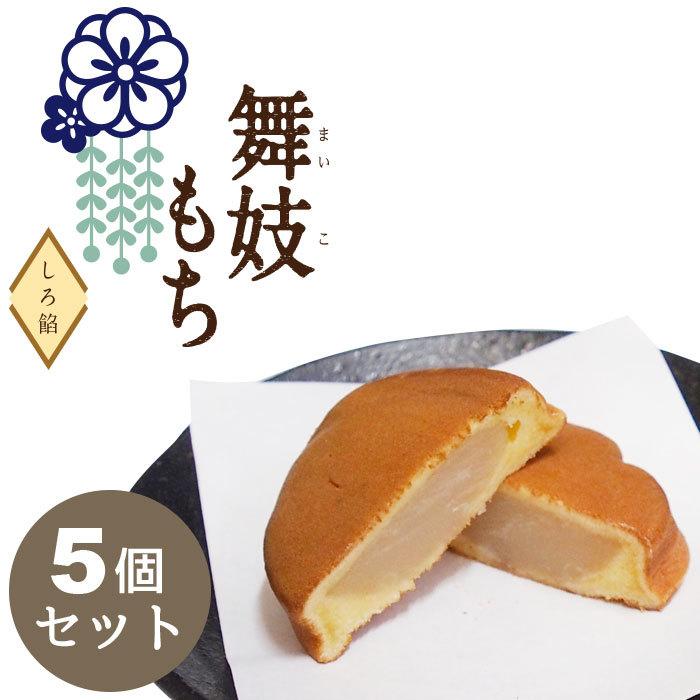 京都茶茶丸亭 舞妓もち しろ餡(5個入り)