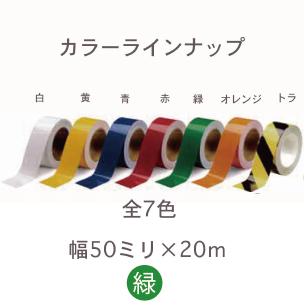 ラインテープ(LTS50)緑