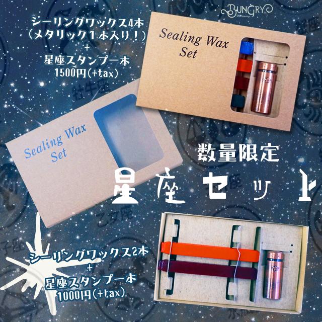 【数量限定】星座セット(ワックス4本セット)