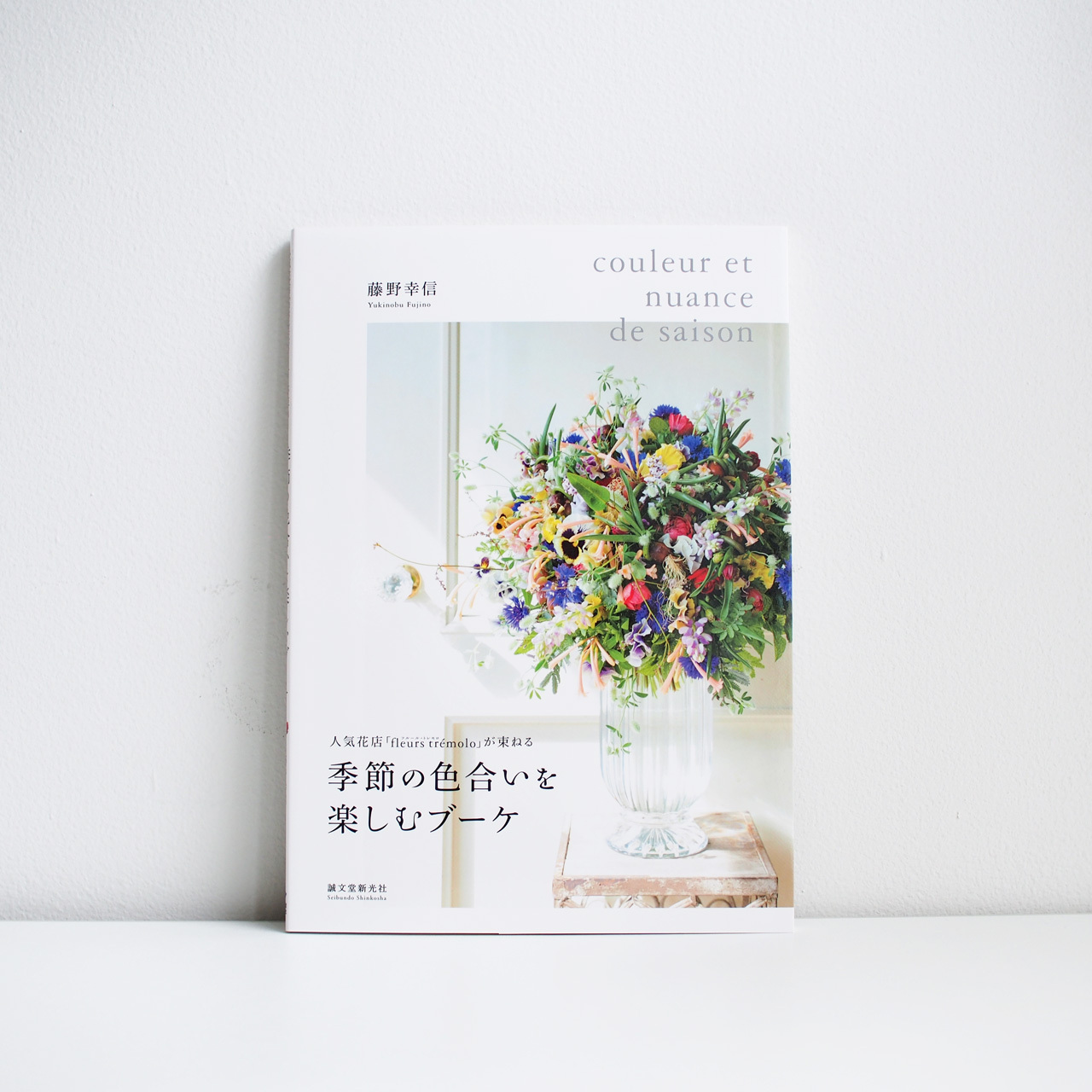 人気花店「fleurs trémolo」が束ねる 季節の色合いを楽しむブーケ