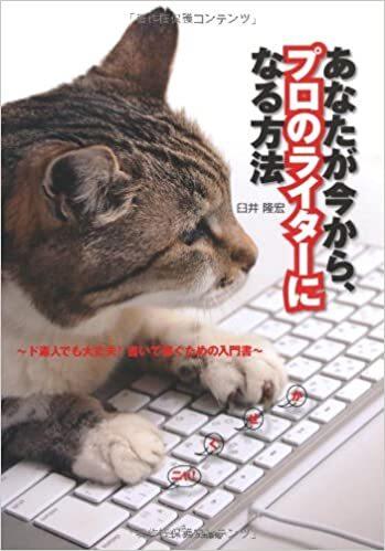 あなたが今から、プロのライターになる方法/臼井隆宏(臼井総理・版元ひとり)