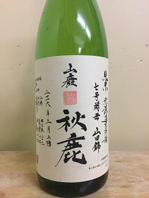 秋鹿 山廃特別純米 山田錦 生原酒 1.8L