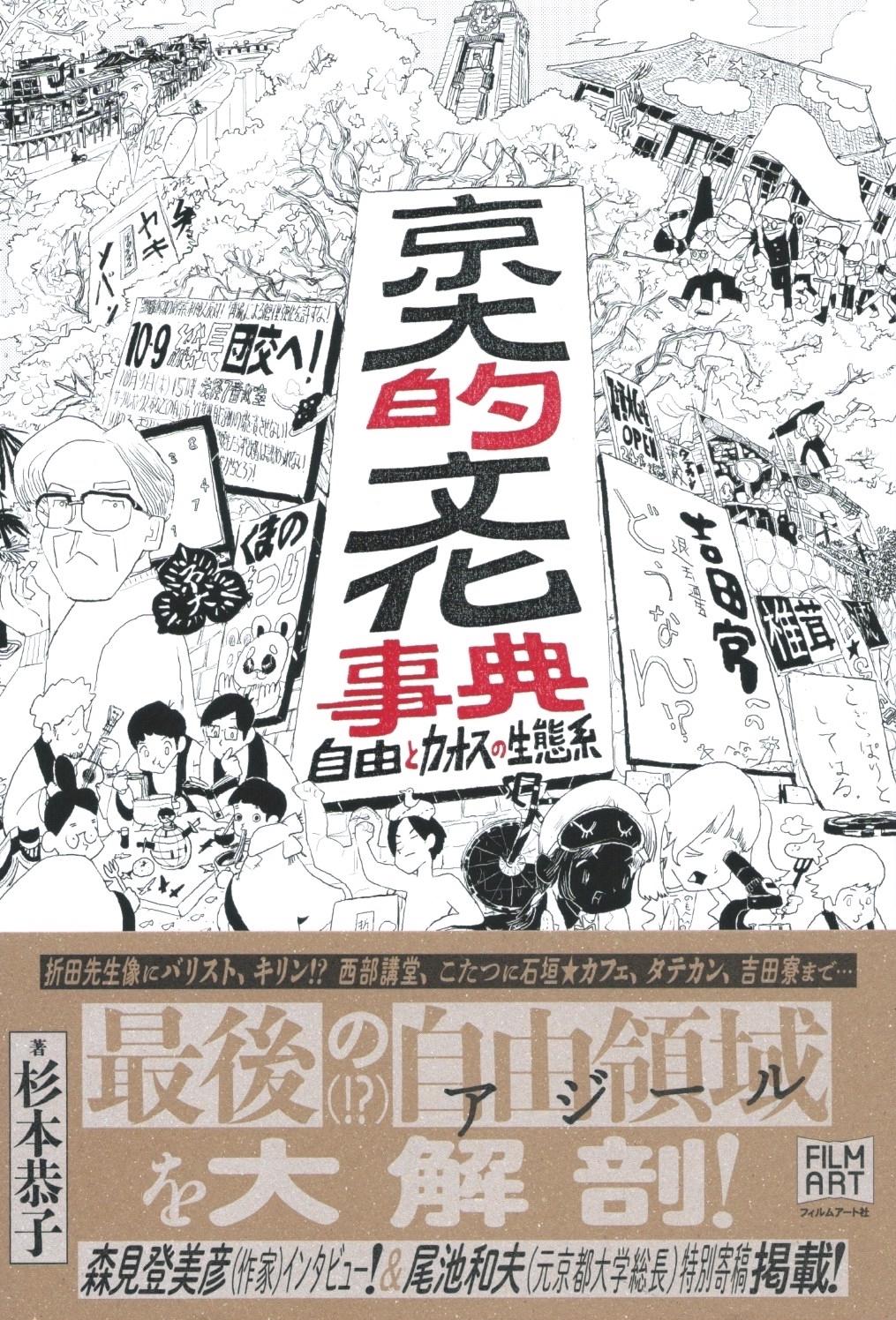 京大的文化事典 自由とカオスの生態系