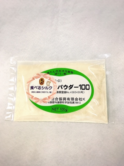 食べるシルクのパウダー100g