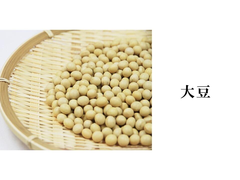 【1000g】おおきな大豆 ★新物 令和2年産★
