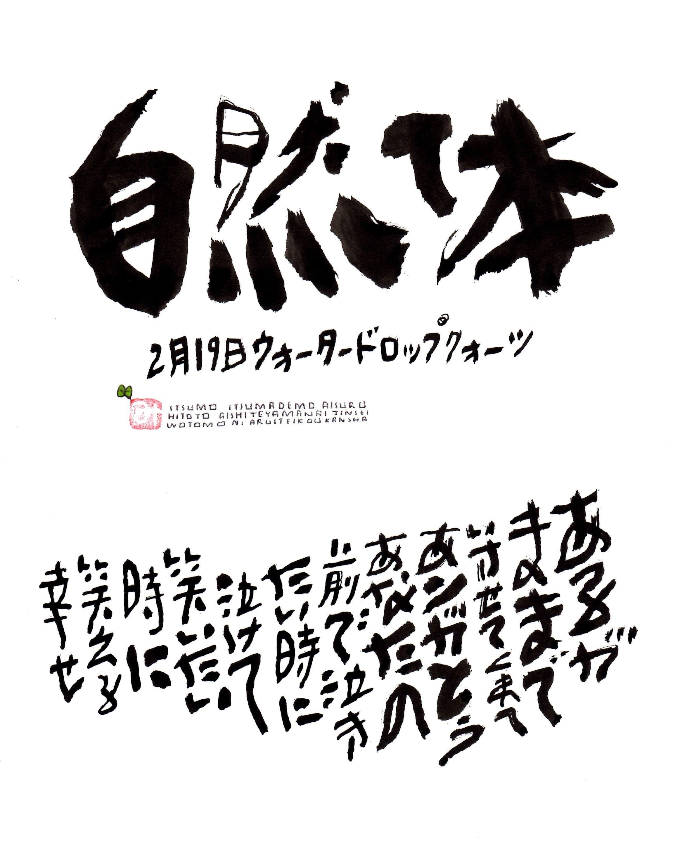 2月19日 結婚記念日ポストカード【自然体】