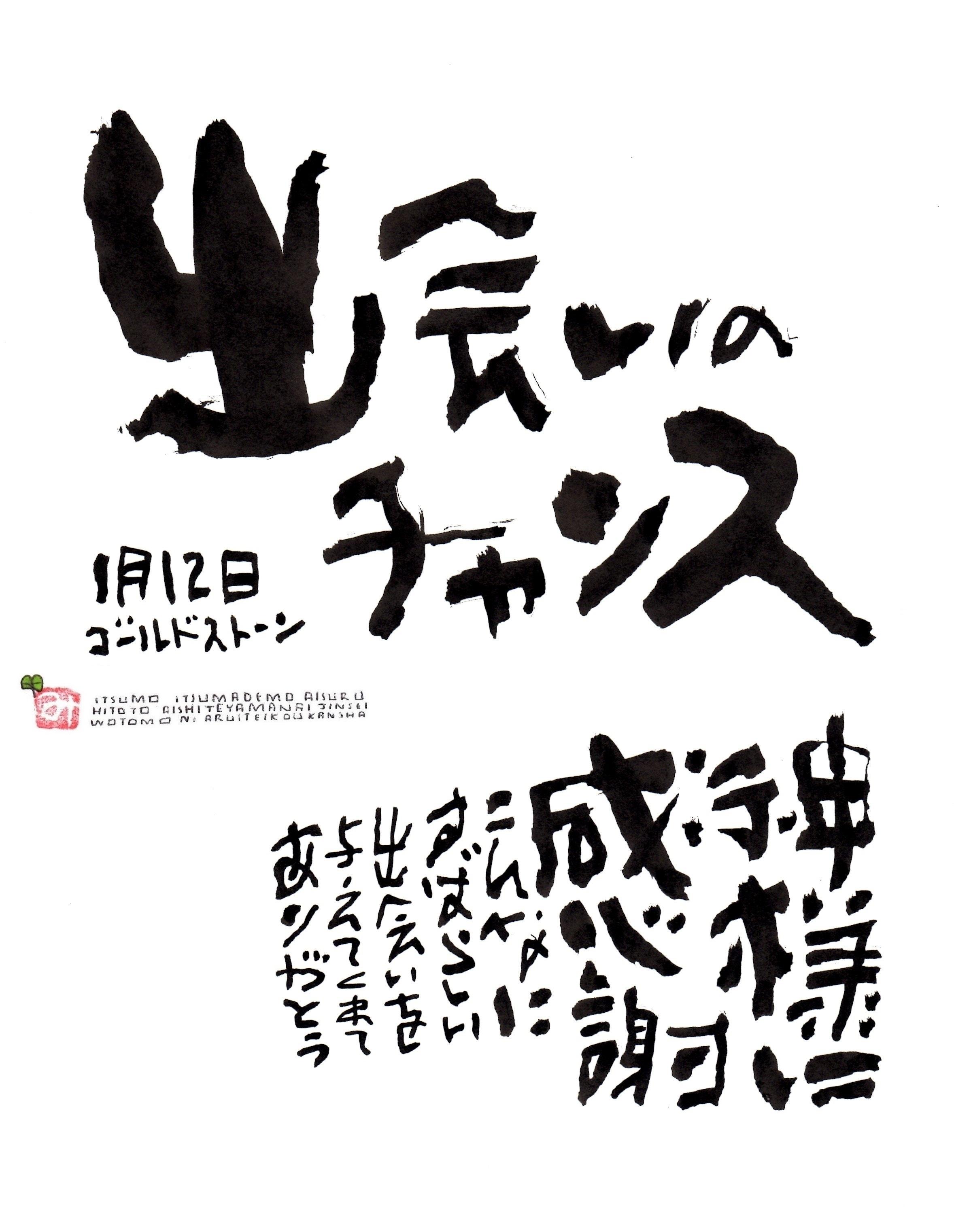 1月12日 結婚記念日ポストカード【出会いのチャンス】