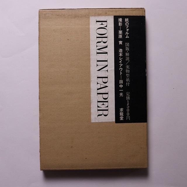 紙のフォルム / 尾川宏 田中一光