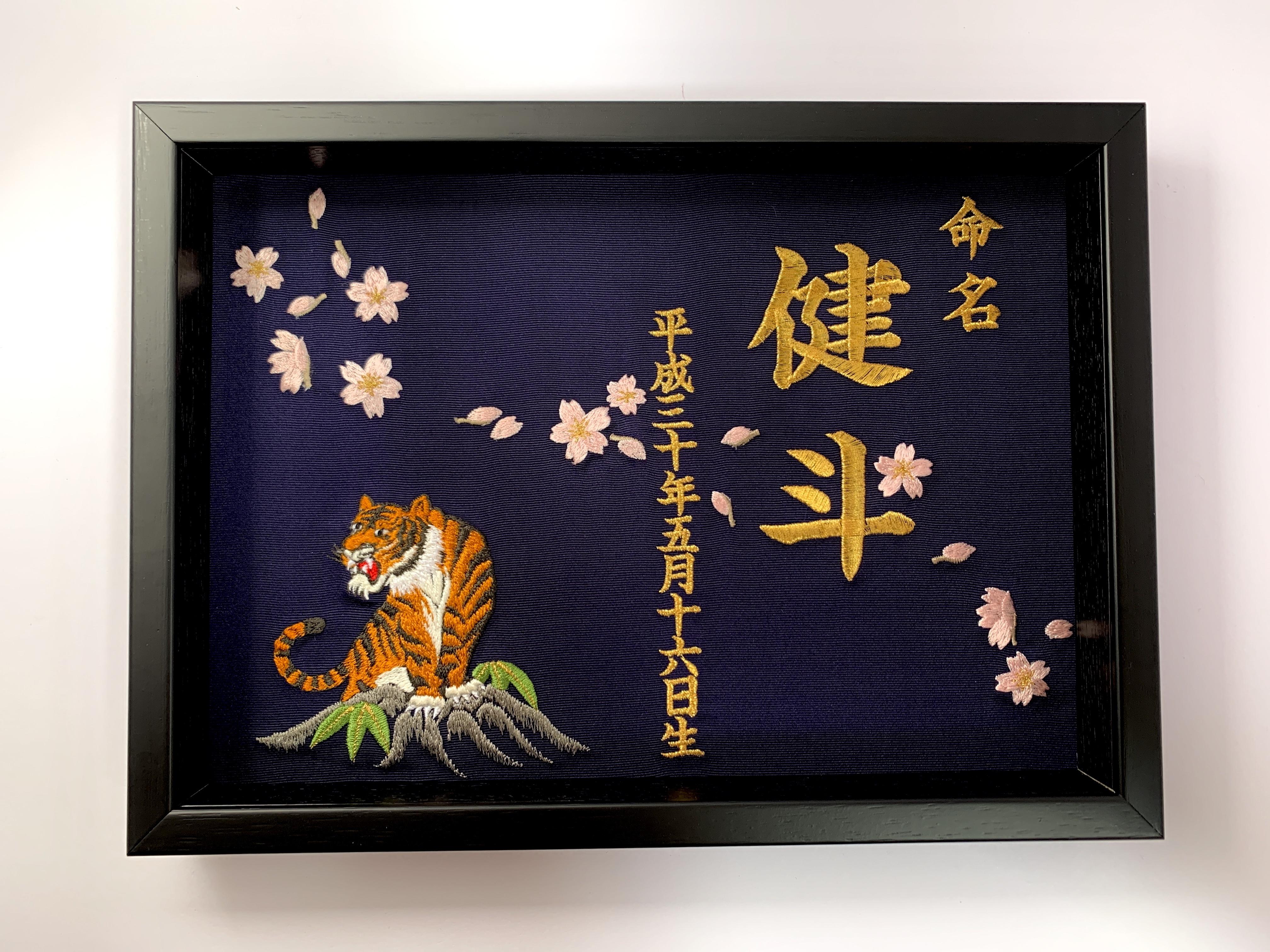 本格刺繍の豪華な命名額 ★ 虎と桜吹雪
