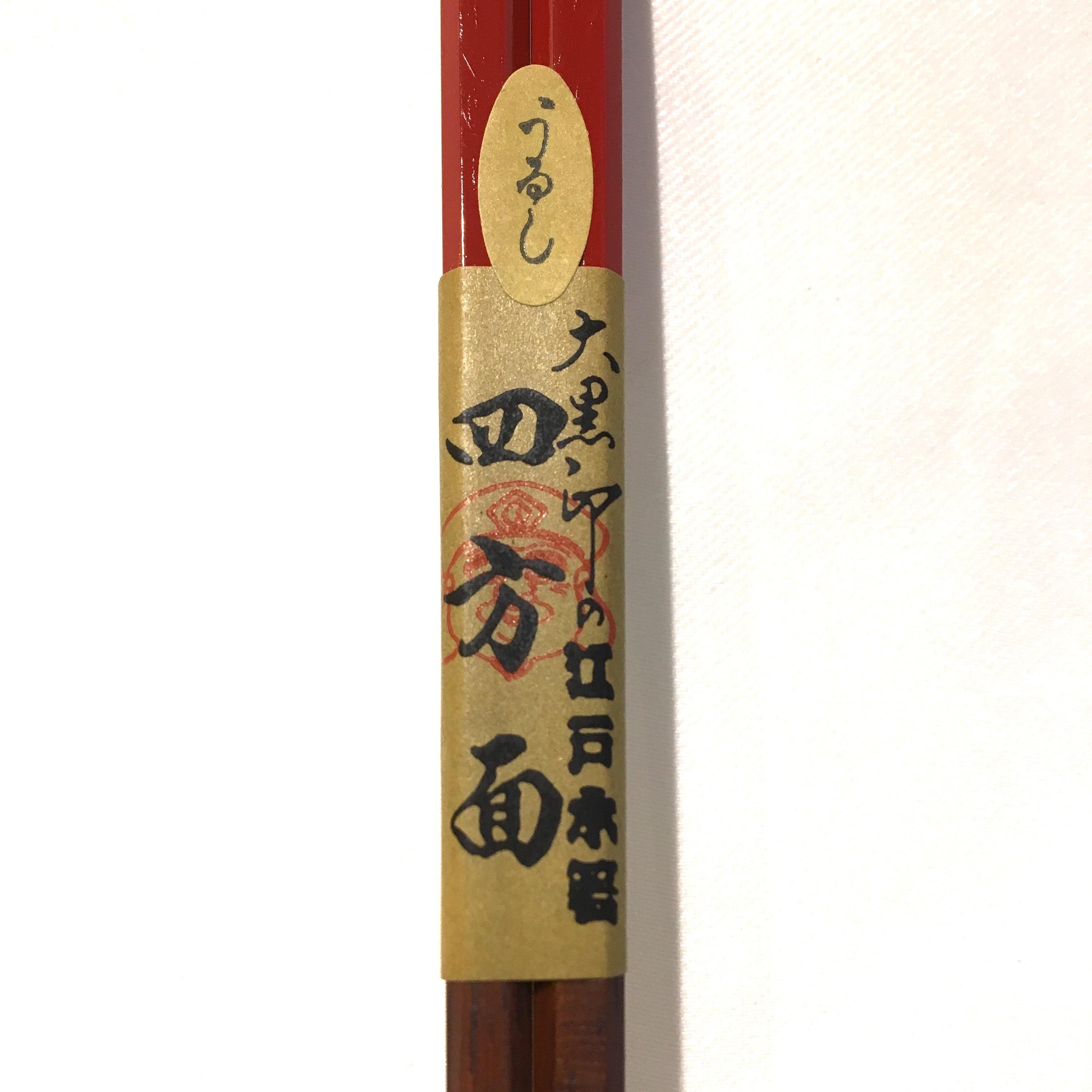 江戸木箸 鉄木 四方面上塗り 朱(中)