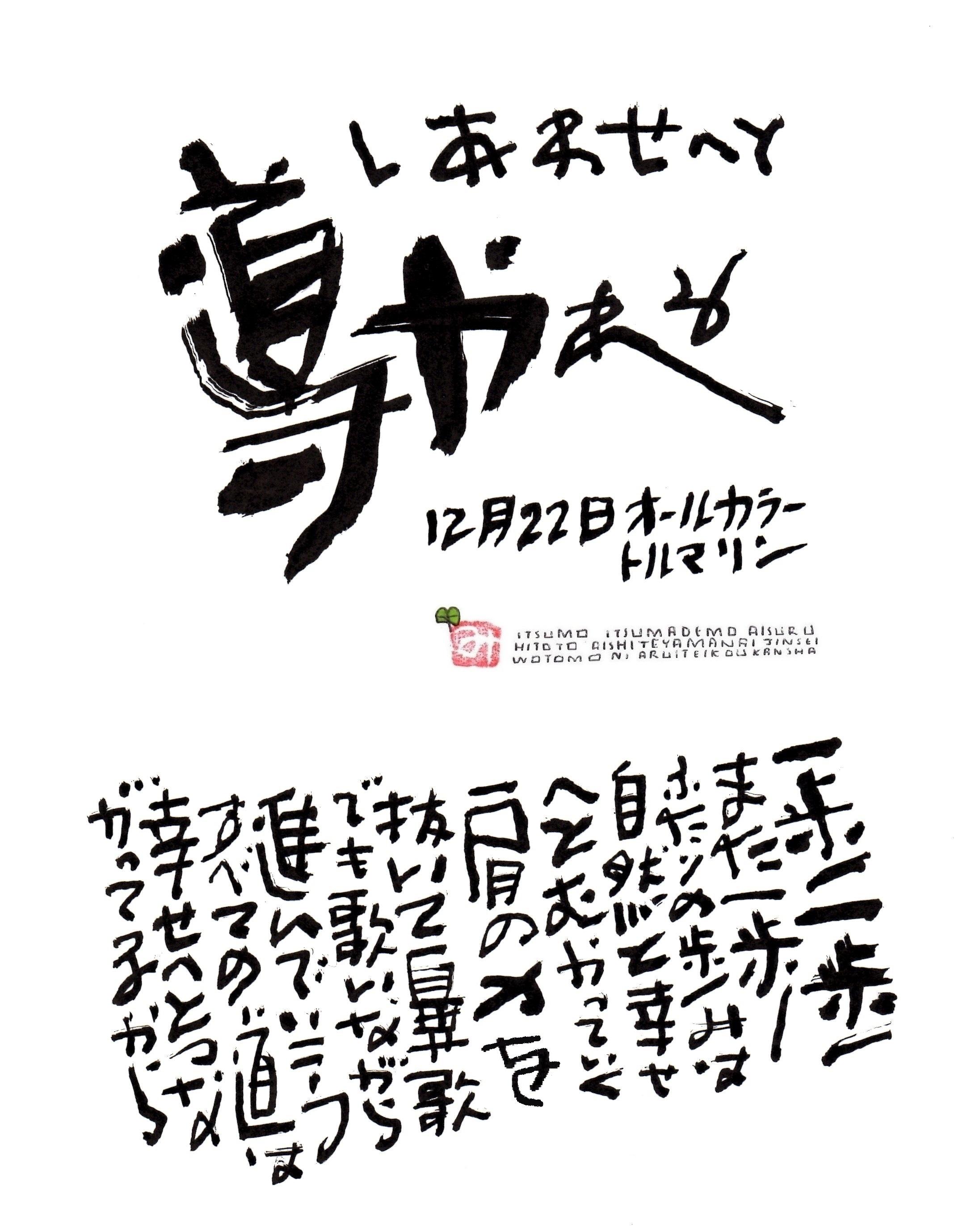 12月22日 結婚記念日ポストカード【しあわせへと導かれる】
