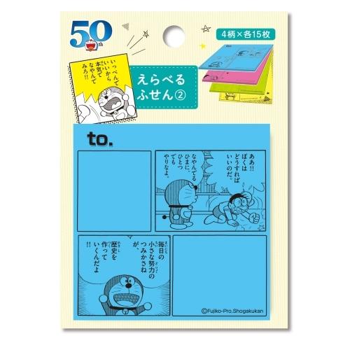 ドラえもん50周年 えらべるふせん (2) / エンスカイ