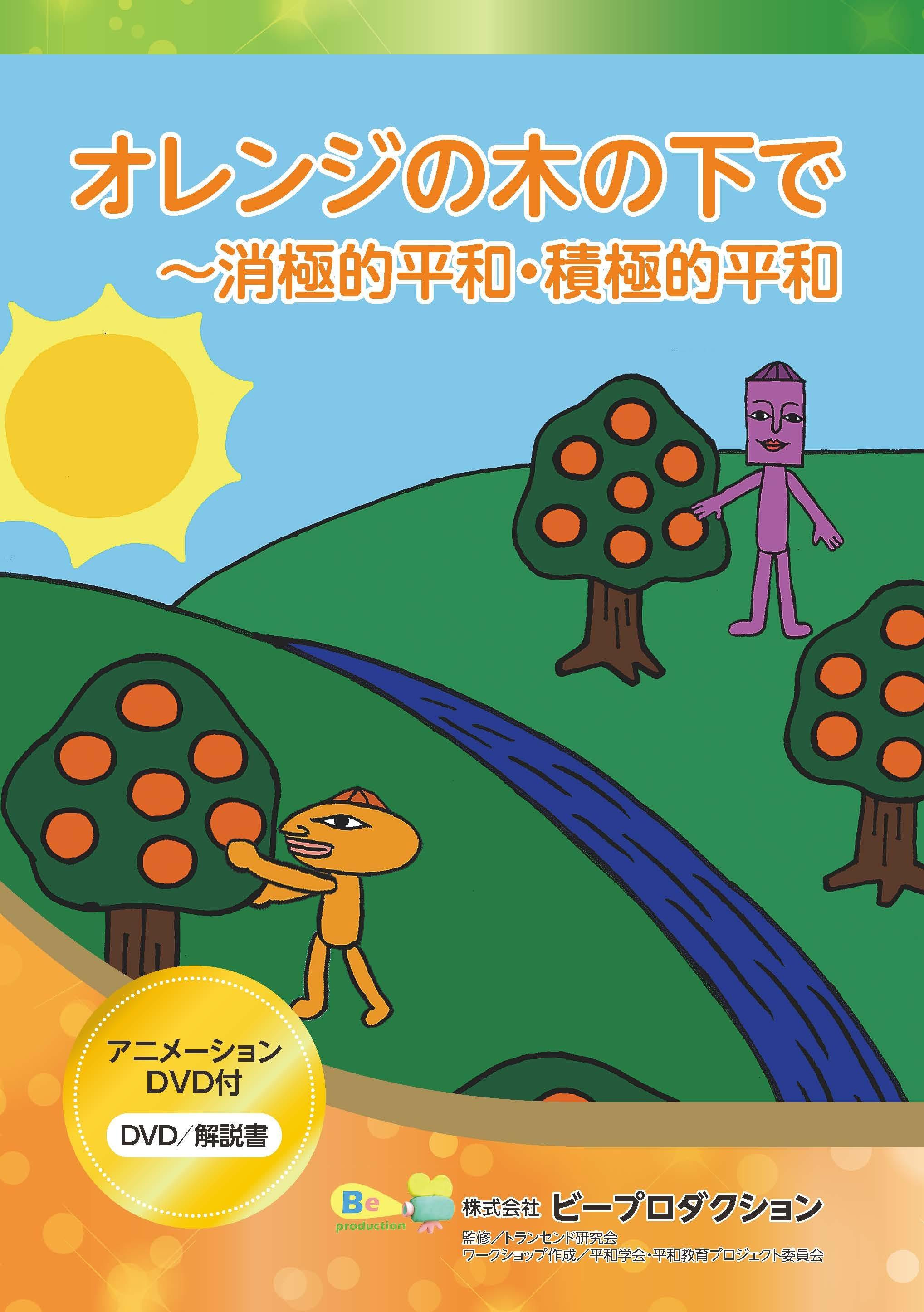 『オレンジの木の下で ~消極的平和・積極的平和』DVD+ブックレット(上映権付き)