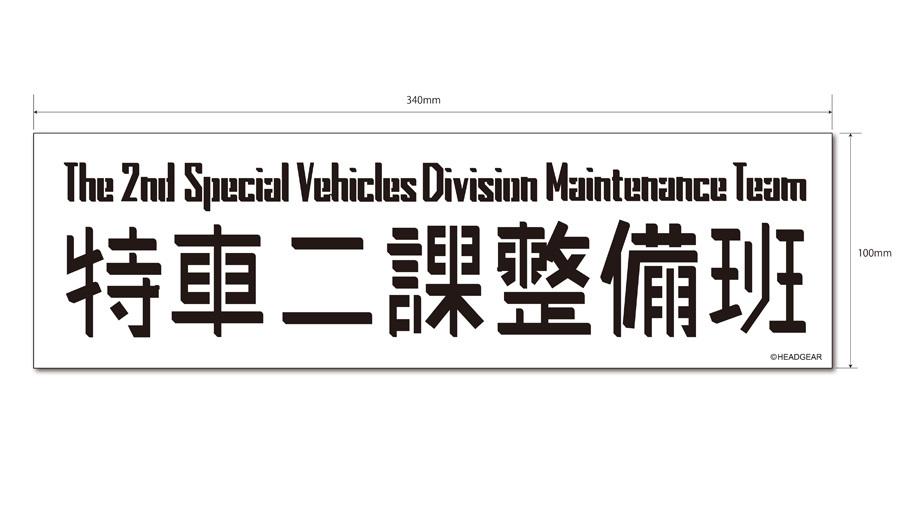 機動警察パトレイバー マグネットステッカー 特車ニ課 / グルーヴガレージ
