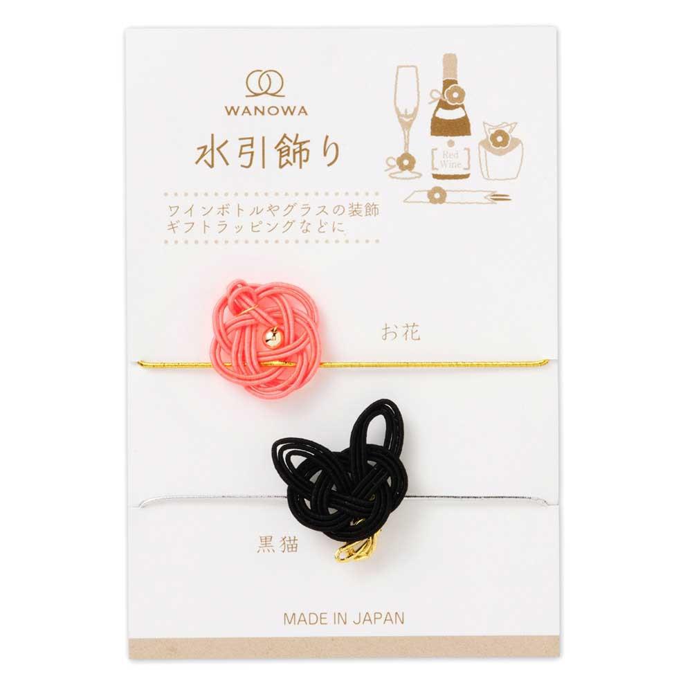 猫水引飾り(黒猫)