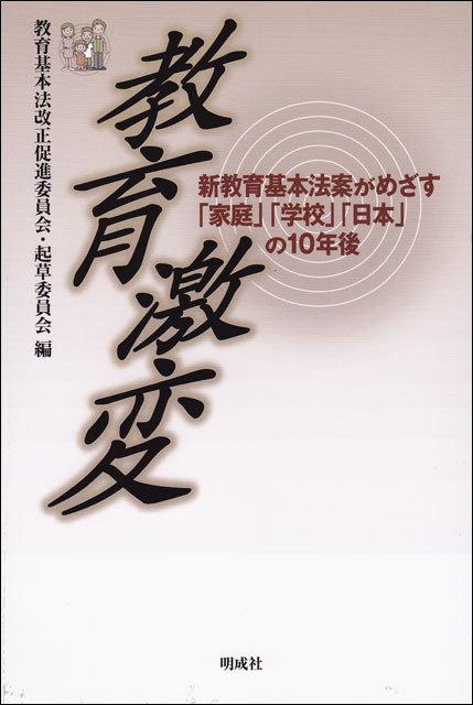 教育激変―新教育基本法案がめざす「家庭」「学校」「日本」の10年後