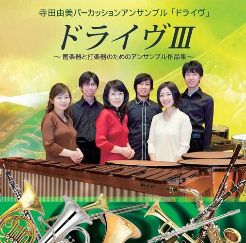 ドライヴⅢ ~管楽器と打楽器のためのアンサンブル作品集~(WKCD-0049)