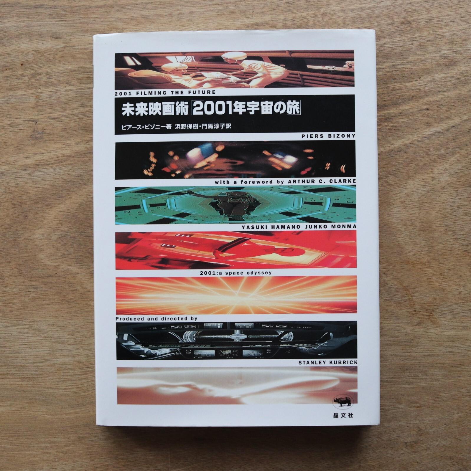 未来映画術「2001年宇宙の旅」/ ピアース ビゾニー (著)