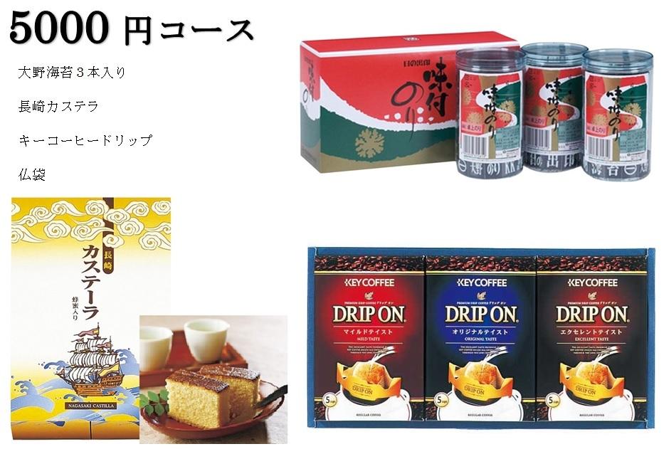 法要お土産5000円コース