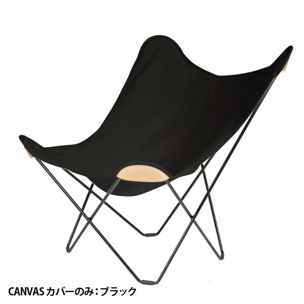 cuero BKF Chair バタフライチェア キャンバス ブラック カバーのみ