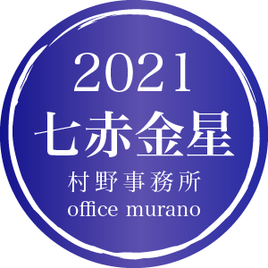 【七赤金星8月生】吉方位表2021年度版【30歳以上用裏技入りタイプ】