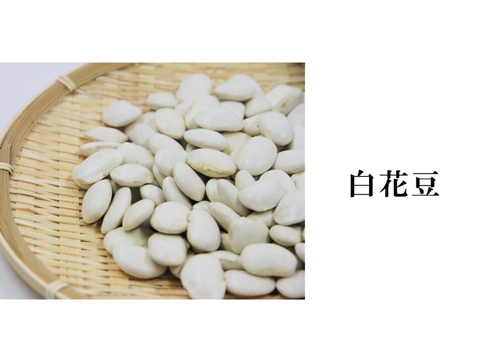 【500g】白花豆 ★新物 令和2年産★