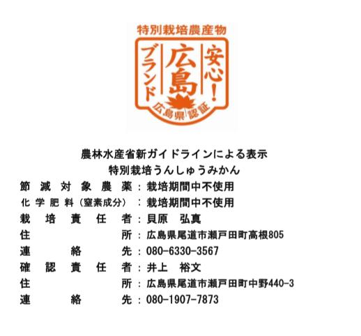 昭和レトロ 高根島みかん(A級品) 5kg(化学農薬・化学肥料不使用)