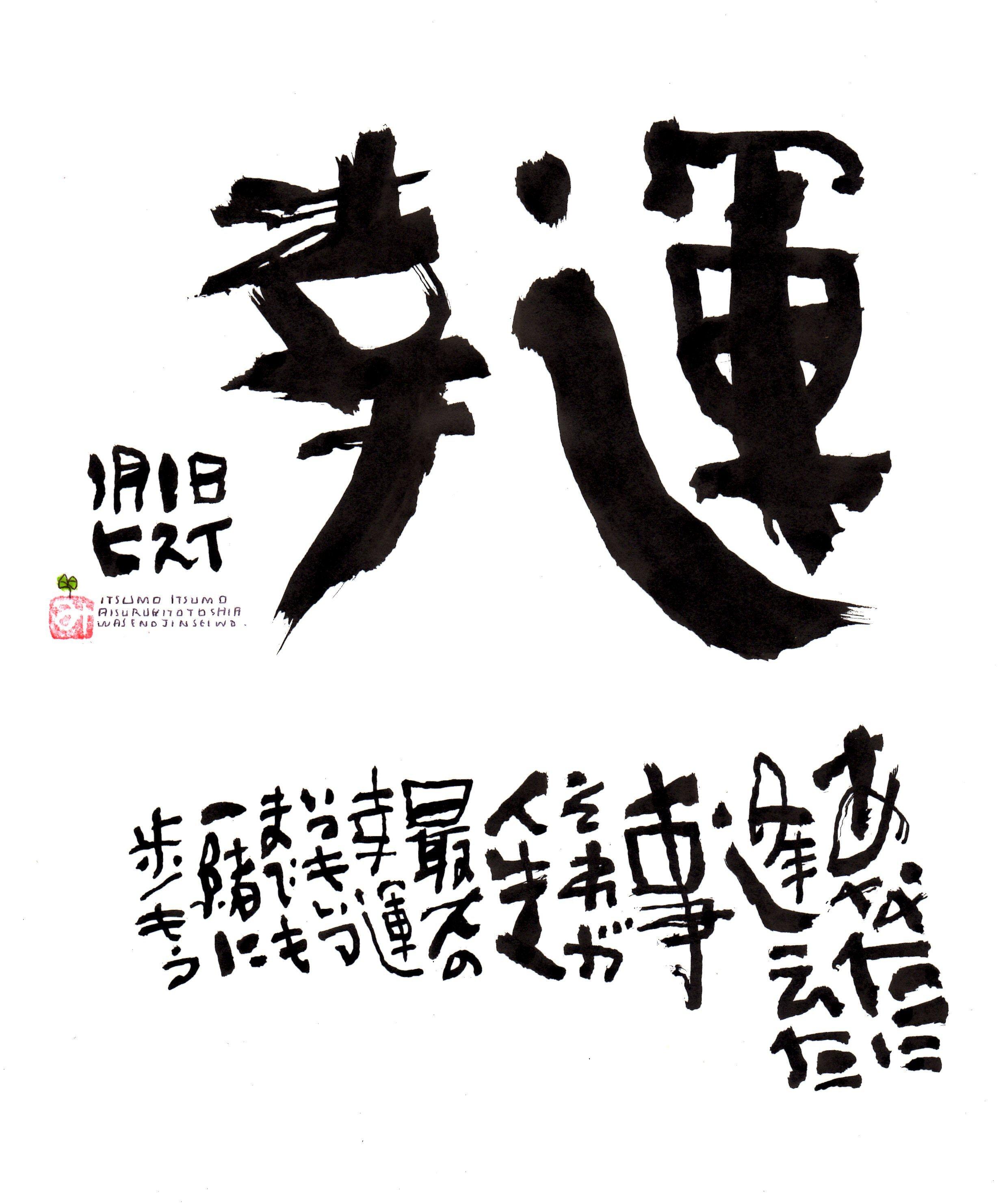 1月1日 結婚記念日ポストカード【幸運】
