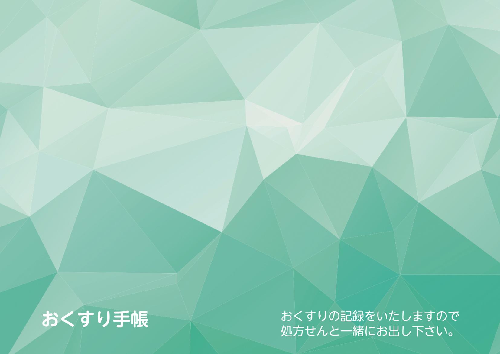 リトルお薬手帳-L1