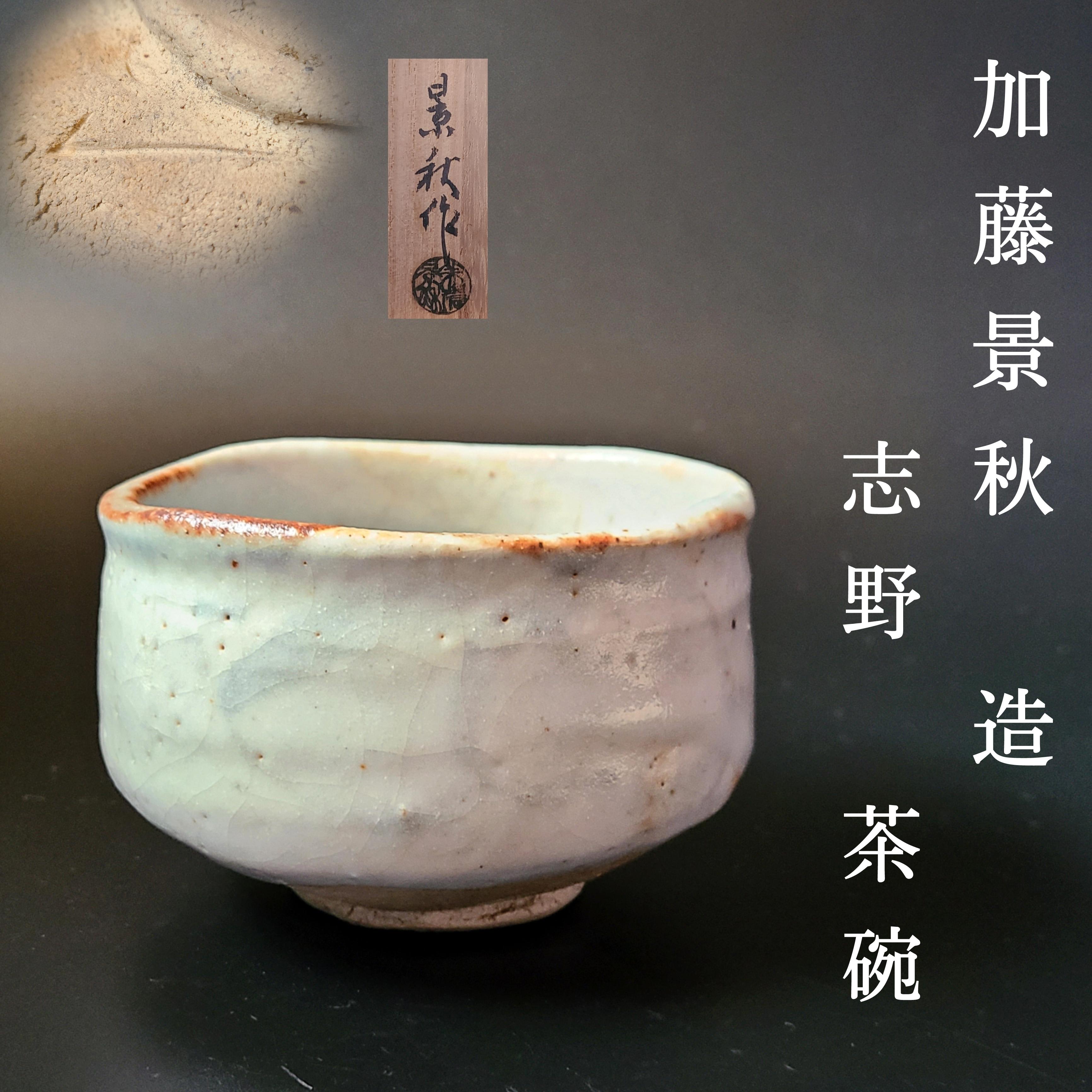茶道具 志野焼 茶碗 加藤景秋 共箱 陶芸 美濃焼 茶器