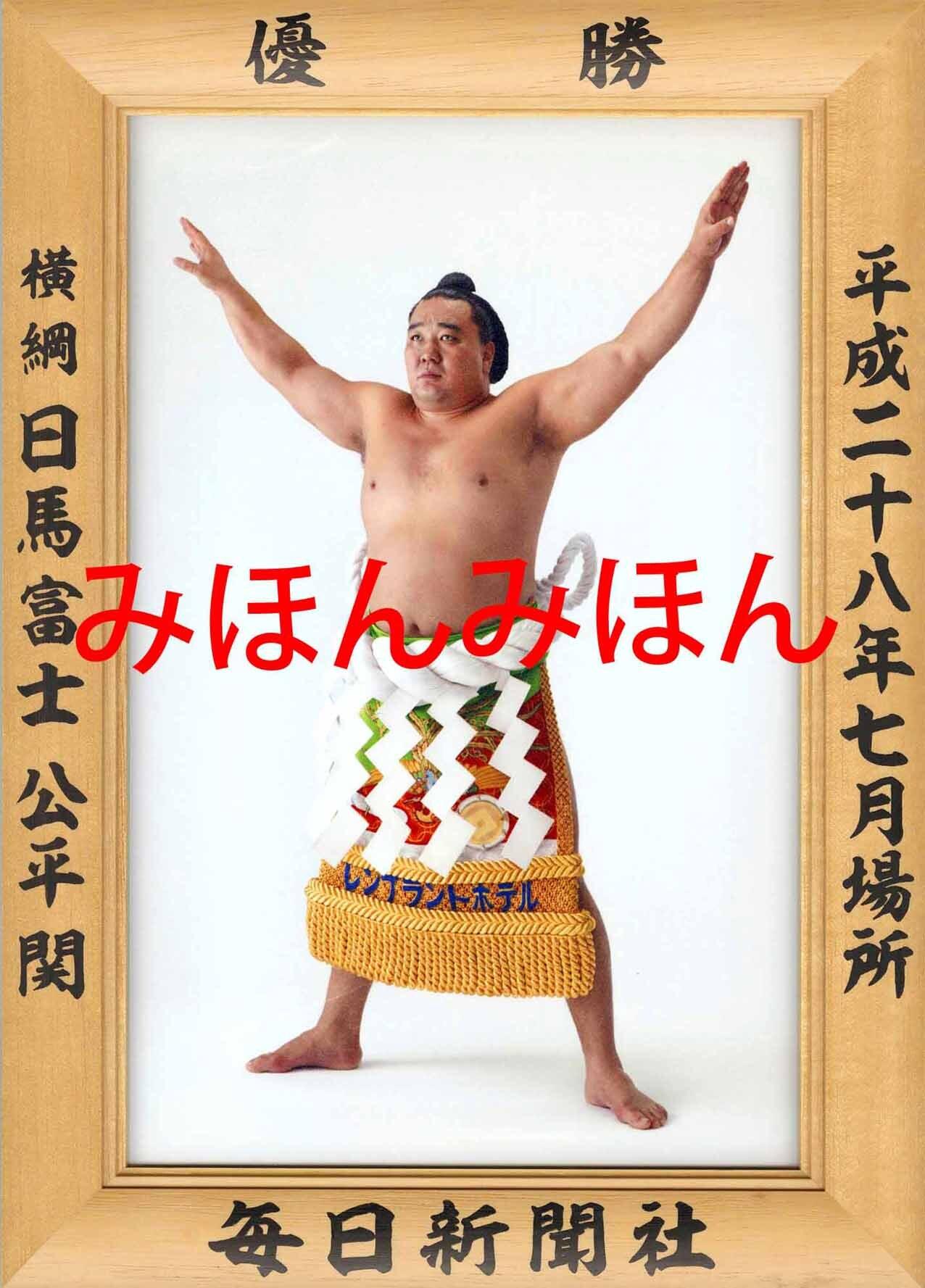 平成28年7月場所優勝 横綱 日馬富士公平関(8回目の優勝)