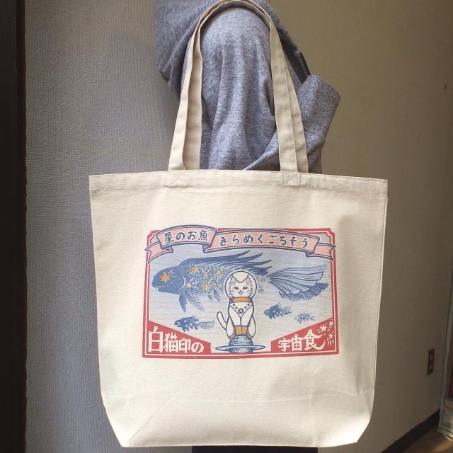 キャンバストートバッグLサイズ - 白猫印の宇宙食 おさかな味 - 金星灯百貨店