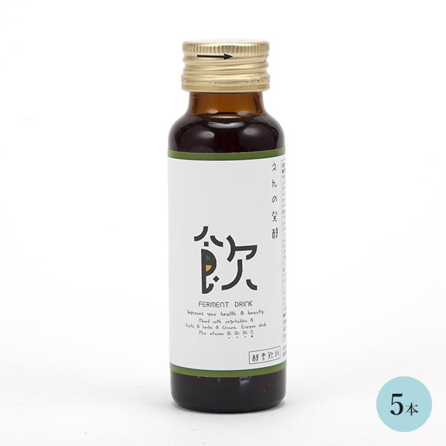 酵素浴えんの発酵ドリンク「飲」5本(50ml×5)