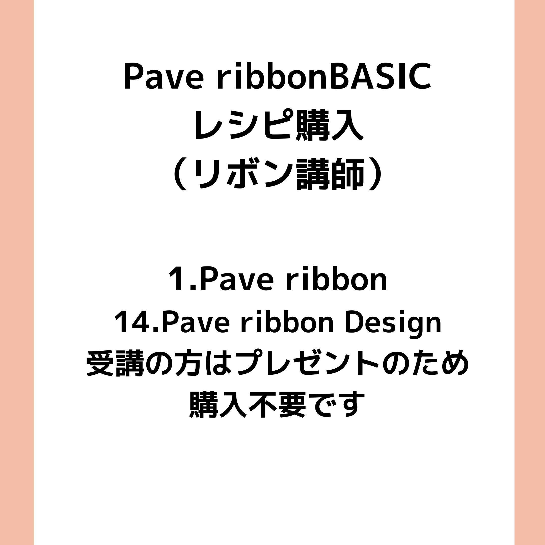 新規Pave ribbonの方【Pave ribbon BASICテキスト】