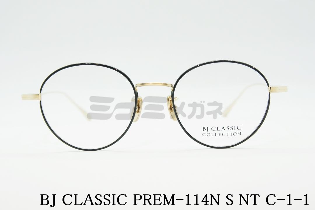 【未満警察 中島健人さん着用モデル】BJ CLASSIC(BJクラシック)PREM-114N S NT C-1-1