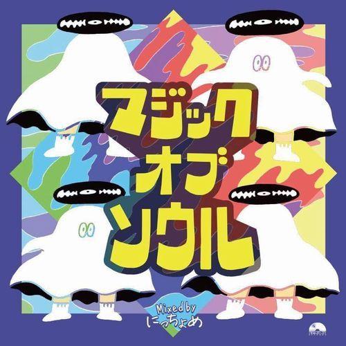 [MIX CD] DJ にっちょめ / マジック オブ ソウル