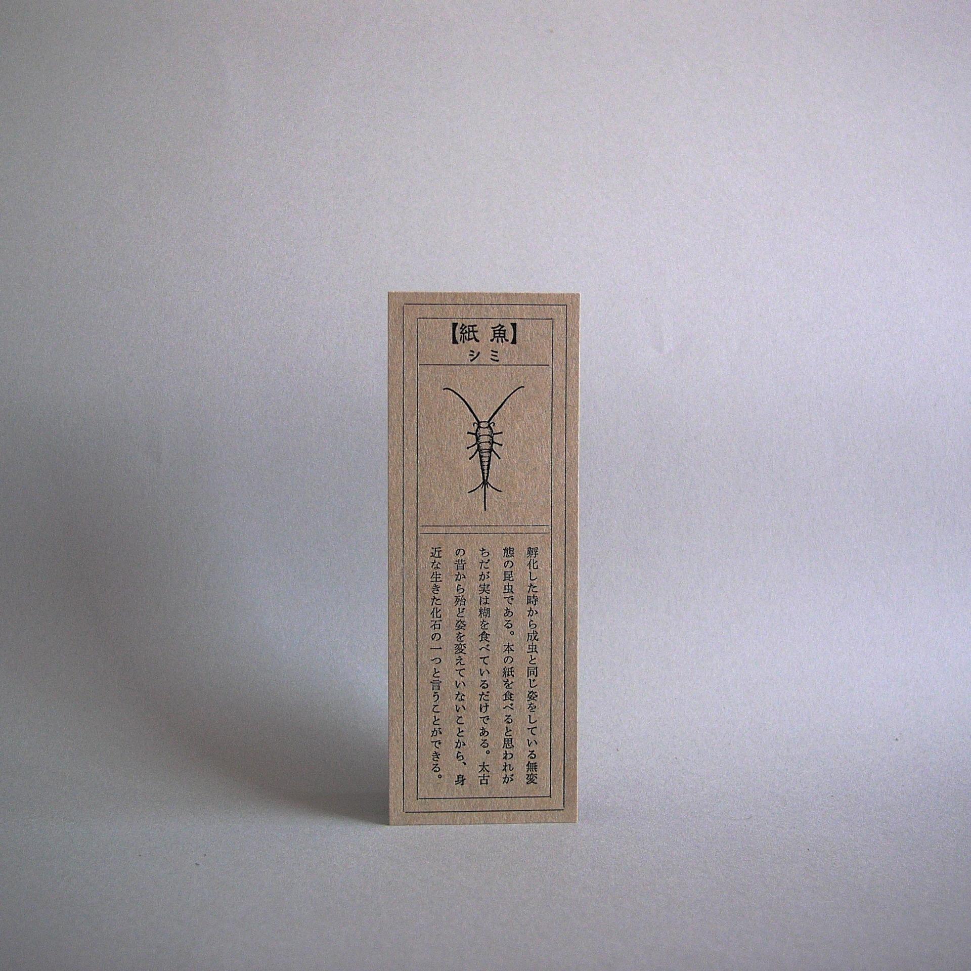 紙魚栞(しみしおり)