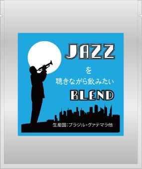 【宅配便】シーンに合わせたドリップ珈琲シリーズ ジャズを聴きながら飲みたいブレンド