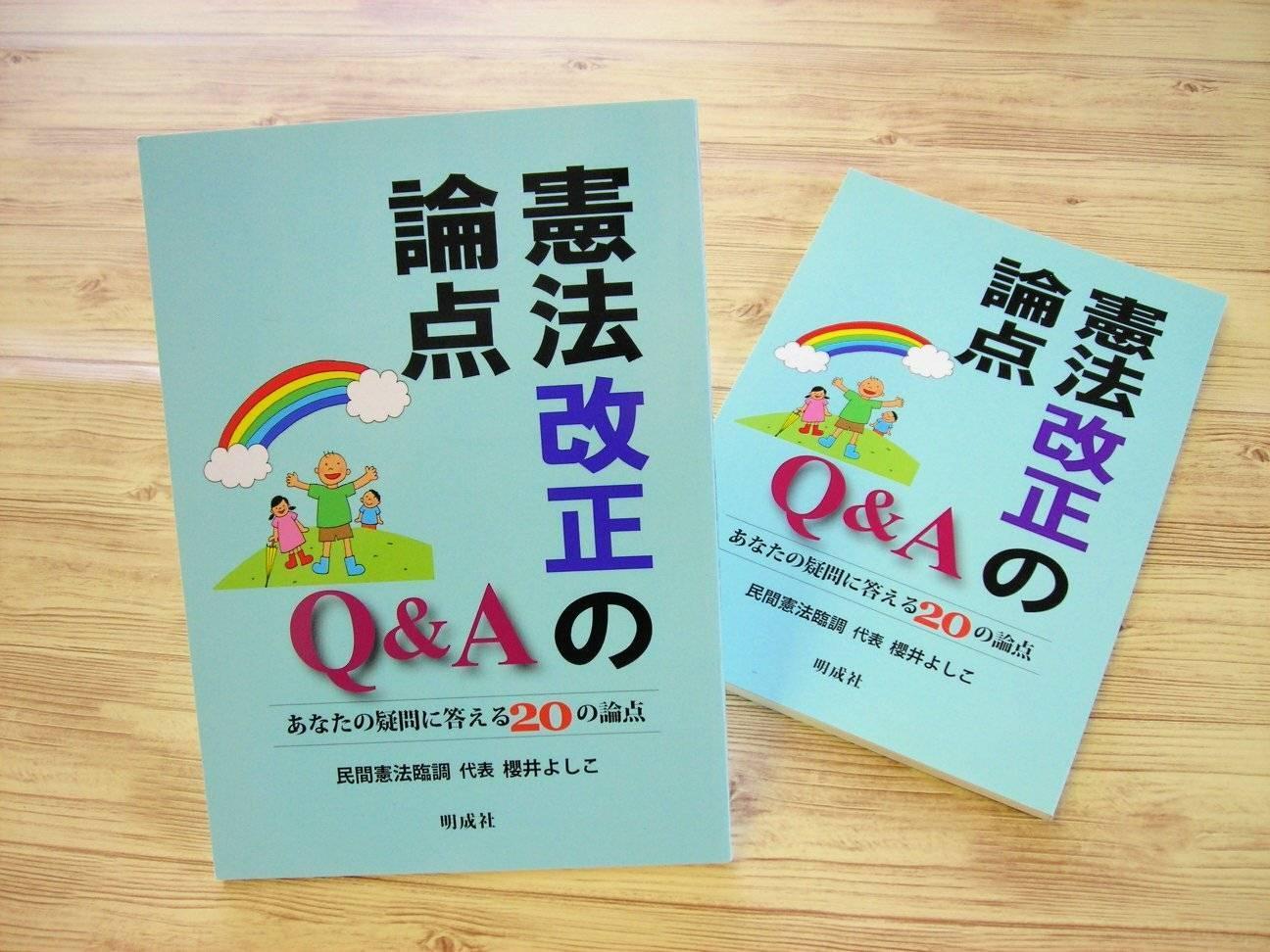 憲法改正の論点Q&A-あなたの疑問に答える20の論点