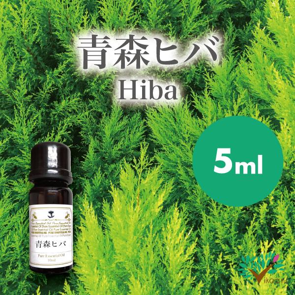 精油 青森県産ヒバ 5ml