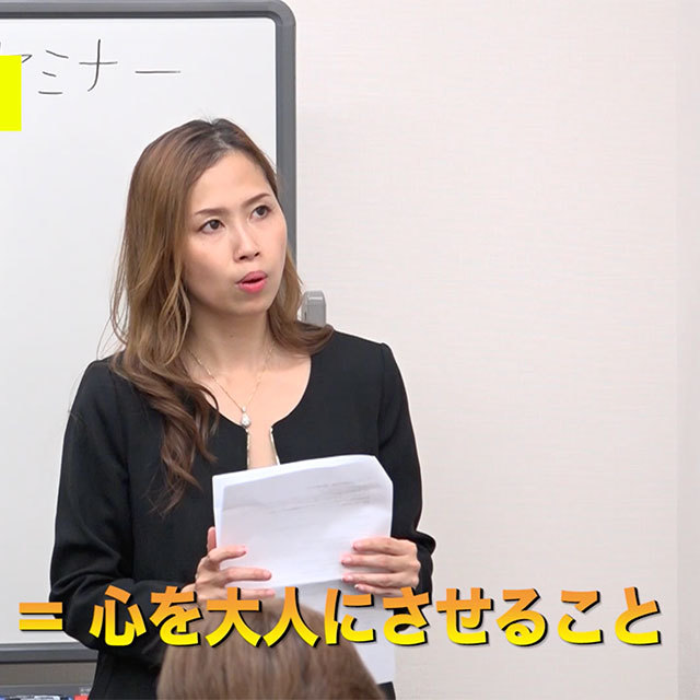 《DVD版》あっさり、カンタン、円満に!W不倫から成就するセミナー - 画像4